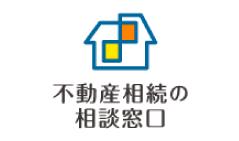 不動産相続の相談窓口(フランチャイズ加盟店)