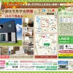 2017.11西品治建売官学会チラシ(表)