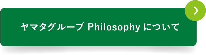 ヤマタグループPhilosophyについて